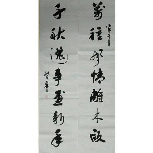 张继中书法